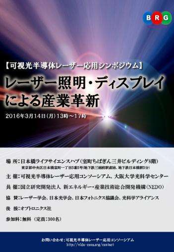 program160314